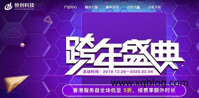 恒创主机2020跨年香港VPS服务器限时首年5折优惠/2G内存/2Mbps带宽/首年630元起-VPS推荐网