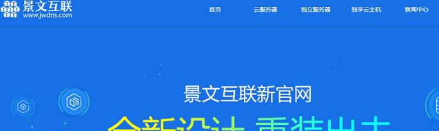 景文互联2019双十二海外VPS服务器限时7折优惠,同时还赠送1G内存-VPS推荐网
