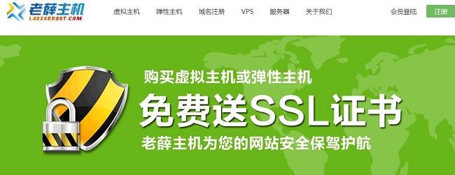 老薛主机香港VPS服务器年付限时5折优惠/1G内存/2Mbps带宽/年付590元-VPS推荐网
