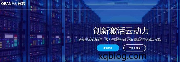 oranme便宜香港CMI大带宽KVM VPS服务器正式上线/1G内存/100Mbps带宽/年付269元起-VPS推荐网