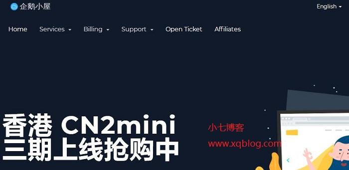 企鹅小屋(qexw)2019双十二香港VPS服务器限时促销/多种方案选择/多种线路选择-VPS推荐网