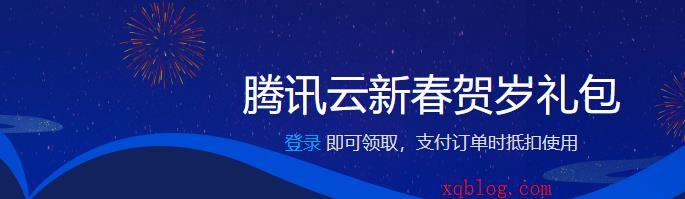 腾讯云2020新春云服务器贺岁5折代金券礼包/新老用户均可以领取-VPS推荐网