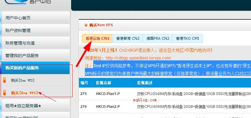 locvps香港建站VPS推荐/云地机房/KVM架构/CN2+BGP小带宽/2G内存/2Mbps/月付44元-VPS推荐网