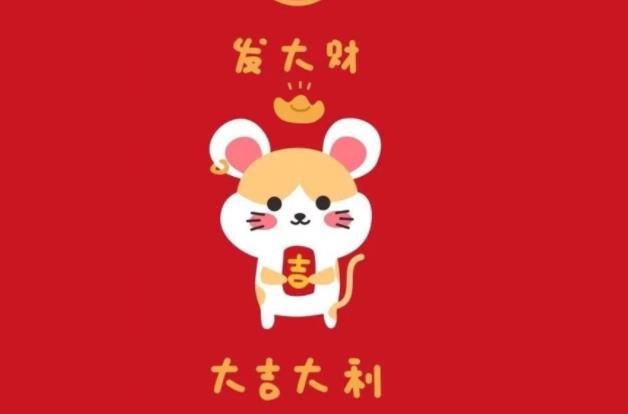 小七博客祝大家2020新春佳节快乐!鼠年大吉!-VPS推荐网
