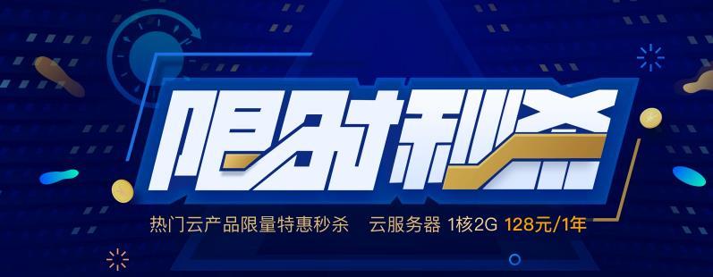 1月28日腾讯云云服务器精选活动主机推荐/2核/4G/3M三年998元-VPS推荐网