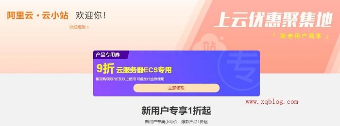 阿里云云小站2020年1月限时新用户专享3Mbps带宽三年付639元起&香港云服务器限时119元起-VPS推荐网