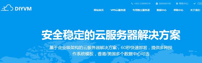 diyvm最低配置2G内存起步,适合建站的香港VPS服务器,CN2优化线路,月付69元起-VPS推荐网