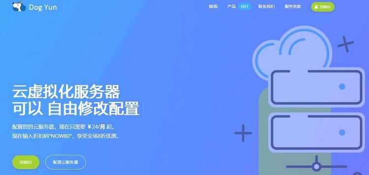 dogyun新春佳节香港VPS服务器10Mbps带宽限时年付199元/三网直连线路-VPS推荐网