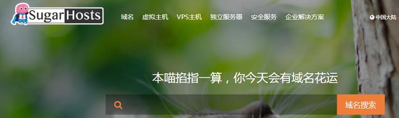 sugarhosts新一代DECADE云服务器上线/香港地区/512M内存/三年付999元-VPS推荐网
