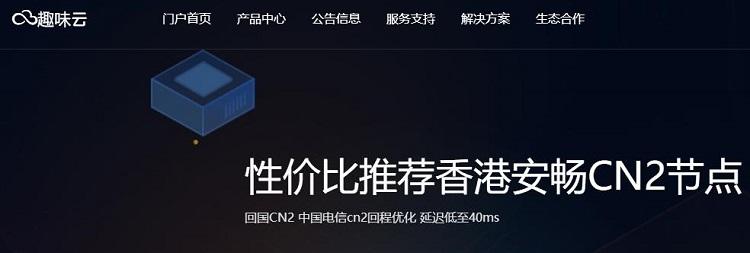 趣味云香港安畅小带宽VPS服务器限时6折优惠/1G内存/月付21元起-VPS推荐网