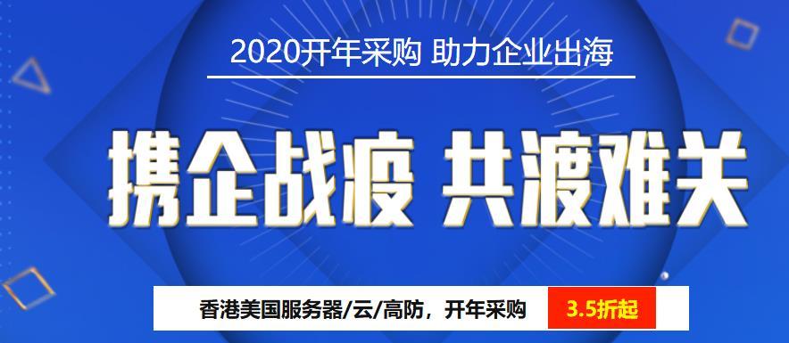 恒创主机开年限时香港VPS主机与美国VPS主机首年3.5折优惠/续费8折优惠/性价比高/建站-VPS推荐网
