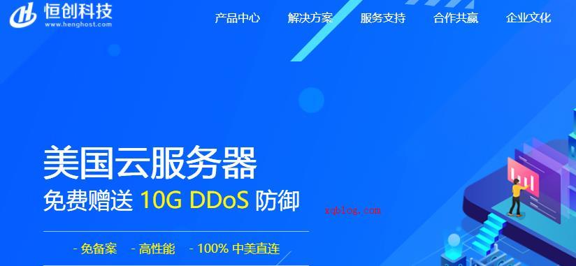 henghost美国云服务器上线/赠送10G 防御/直连线路/1G内存/5Mbps不限流量/月付68元起-VPS推荐网