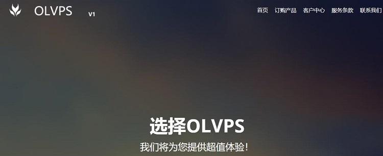 OLVPS国内联通机房NAT VPS服务器/300Mbps大带宽/月付25元起-VPS推荐网
