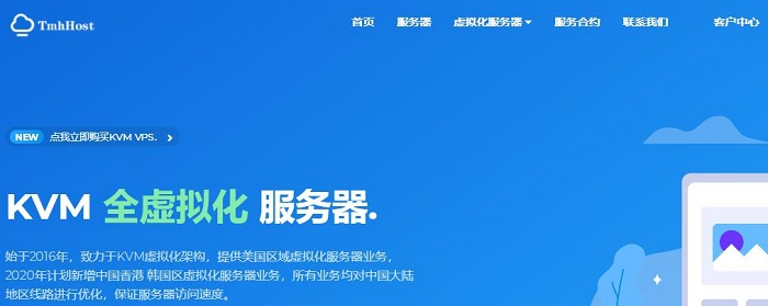 TmhHost香港CN2线路小带宽VPS服务器上线/1G内存/3Mbps带宽/月付35元起-VPS推荐网