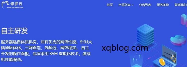 xiuluohost香港与洛杉矶建站VPS服务器月付8折/季付7折优惠/1G内存/季付147元-VPS推荐网