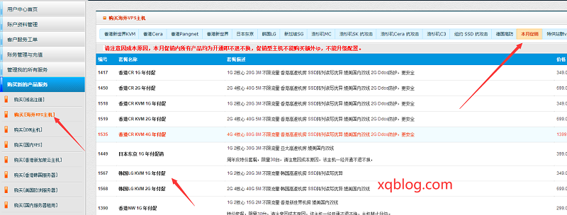 80vps韩国KVM架构VPS服务器上线/提供2款年付特惠方案/1G内存/年付349元起/小带宽优化-VPS推荐网