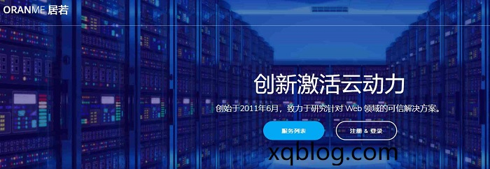 OranMe超级便宜的LXC虚拟化香港CMI直连线路512M内存VPS主机年付88元-VPS推荐网