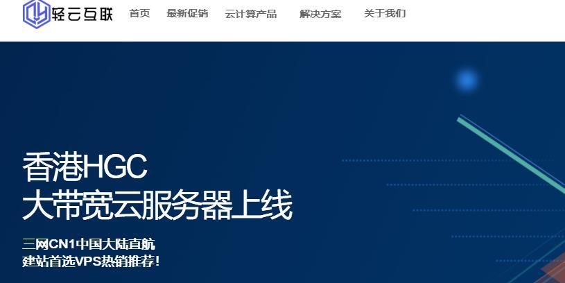 轻云互联香港HGC数据中心上线/1G内存/10Mbps双向带宽/月付26.4元起-VPS推荐网