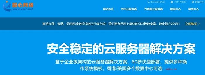 圆心网络香港小带宽VPS服务器月付20元起/适合个人建站业务选择-VPS推荐网