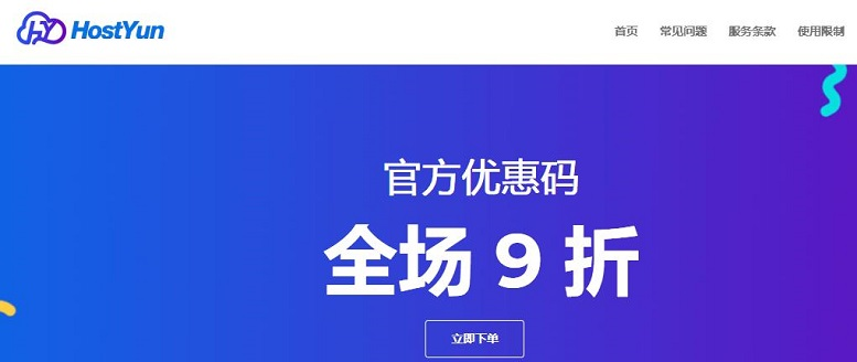 hostyun圣何塞电信双程CN2优化线路便宜VPS主机补货/512M内存/月付15.3元起-VPS推荐网