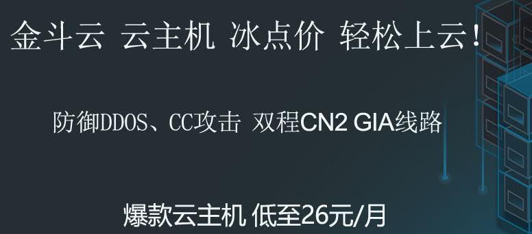 金斗云圣何塞双程CN2线路KVM VPS主机/50Mbps峰值/1G内存/月付26元起-VPS推荐网