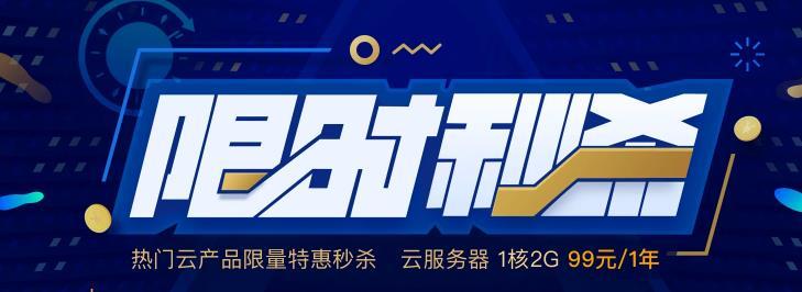 腾讯云新用户专享2G内存年付99元,三年付349元,1Mbps小带宽-VPS推荐网