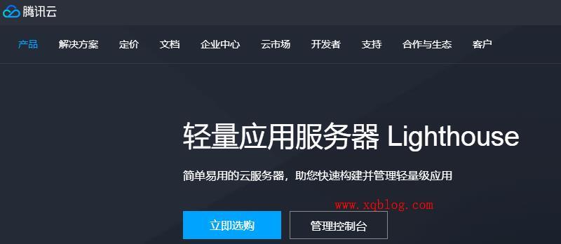 腾讯云香港轻量VPS主机开启申请测试/1G内存/30Mbps峰值带宽/月付24元起-VPS推荐网