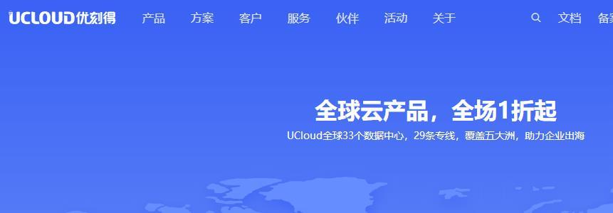 ucloud海外云服务器年付仅需150元起,国内建议选择香港主机-VPS推荐网