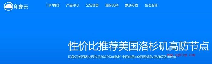 印象云香港小带宽CN2主机月付28元起&洛杉矶CN2直连线路月付29元起-VPS推荐网