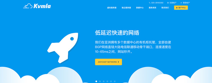 Kvmla折上折促销: 充值优惠+香港/日本/新加坡VPS虚拟服务器年付5折-VPS推荐网