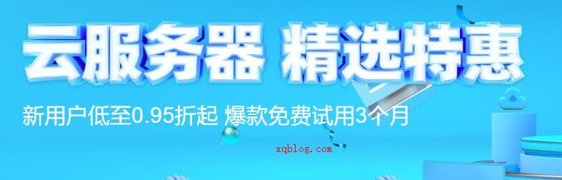 阿里云新用户专享2G内存云服务器首年仅需96元,可以选择1Mbps-5Mbps-VPS推荐网
