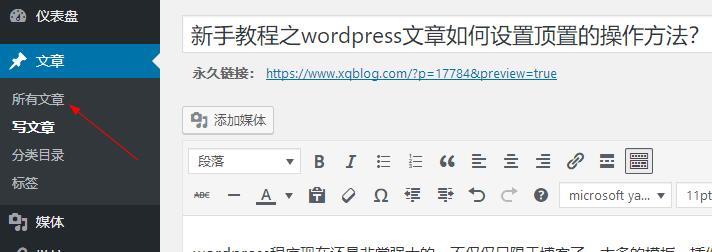 新手教程之wordpress文章如何设置顶置的操作方法?-VPS推荐网