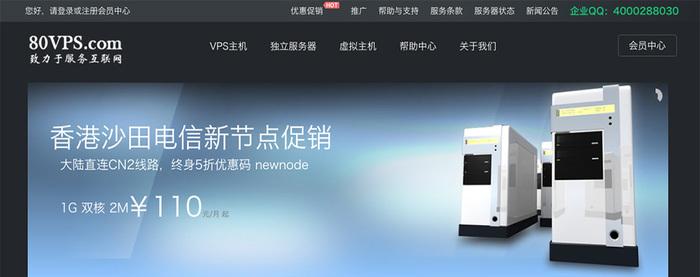 80vps香港CN2小带宽直连KVM VPS主机,1G内存,2Mbps,年付299元-VPS推荐网