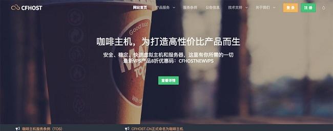 咖啡主机香港VPS主机月付18元起,美国VPS主机月付17元起-VPS推荐网