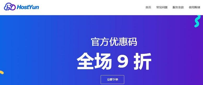 hostyun海外便宜VPS主机月付仅需15.3元/圣何塞电信CN2优化补货-VPS推荐网