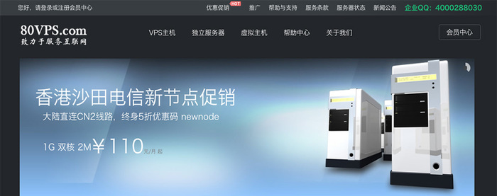 80vps香港CN2直连/2G内存VPS主机/3Mbps带宽/2个独立IP/年付599元-VPS推荐网