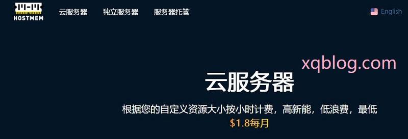 hostmem储存VPS主机/充足流量/年付36美元/洛杉矶QN机房-VPS推荐网