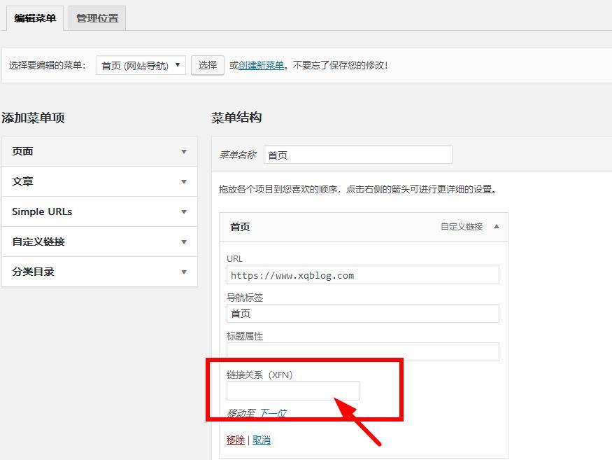 如何在WordPress导航菜单添加nofollow设置方法-VPS推荐网
