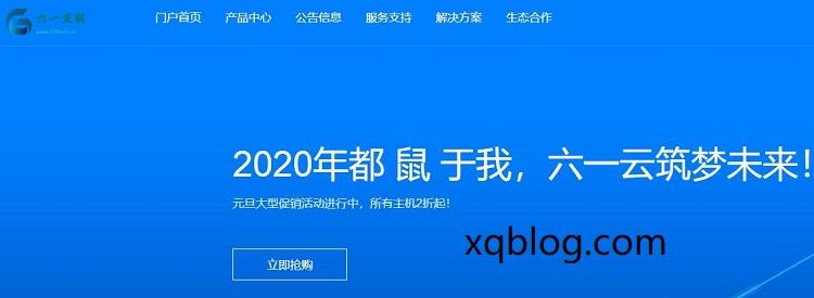 六一互联上线香港大浦直连建站VPS主机,免费赠送天机盾硬件CC等攻击防护-VPS推荐网