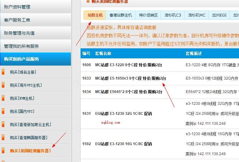 80vps洛杉矶MC站群月付750元/香港云地独立服务器月付300元起-VPS推荐网