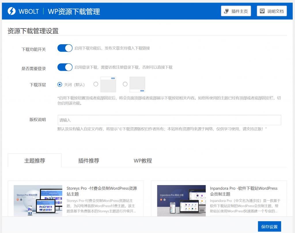 分享一款比较不错的WP资源下载管理插件-VPS推荐网