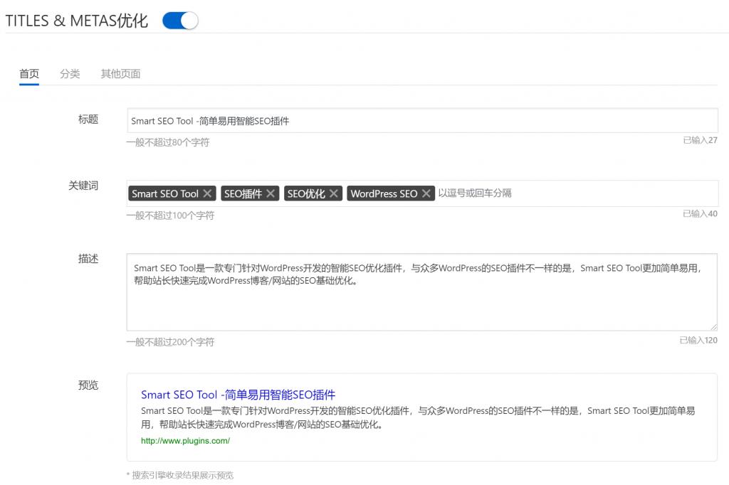 分享一款免费WordPress博客SEO优化插件Smart SEO Tool,功能比较强大-VPS推荐网