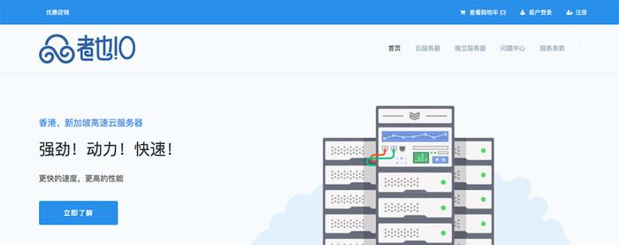 2020者也IO年终香港vps/日本vps等限时7折,独立服务器7折促销,适合建站-VPS推荐网