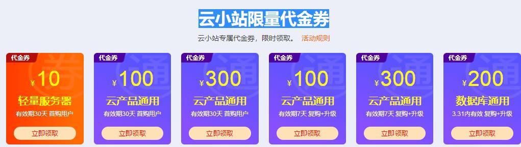 阿里云云小站轻量云服务器促销1H2G5Mbps带宽年付仅需96元-VPS推荐网