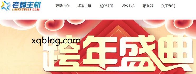 老薛香港VPS与美国VPS主机2021年1月限时年付5折促销,支付花呗分期-VPS推荐网