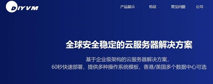 diyvm香港/日本建站VPS主机/2核心/2G内存/月付69元/CN2+BGP-VPS推荐网