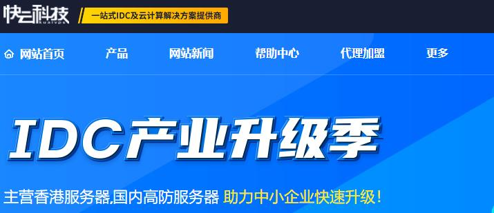 快云科技香港VPS主机限时85折优惠/CN2优化线路/月付24.6元起-VPS推荐网