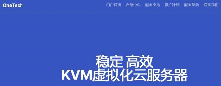 onetechcloud美国VPS与香港VPS主机2021年6月8折优惠,季付64元起-VPS推荐网