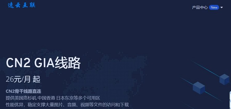 速云香港较大带宽CN2直连线路KVM VPS主机上线/1G内存/月付28元起-VPS推荐网