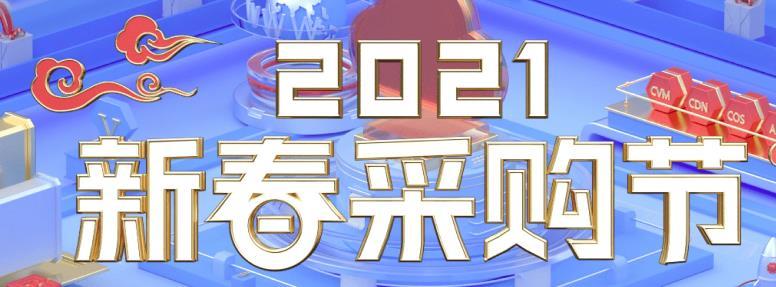 2021腾讯云开春轻量云服务器2G内存/5Mbps峰值/三年付288元-VPS推荐网